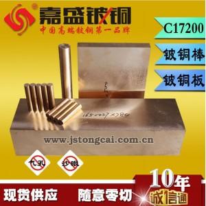 铍青铜牌号 东莞嘉盛优质铍青铜厂家 C17200铍铜带 有色金属合金