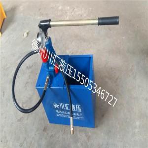 德州厂家直销 手动试压泵 8MPA试压泵 45#钢手动试压泵