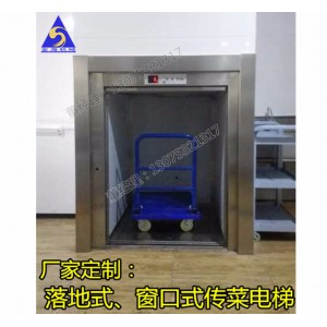 济南金江 传菜机升降机  升降货梯 酒店专用传菜机 电动液压传菜机厂家直销