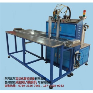 汽车配件流水线式灌胶机DR-8088公司 汽车配件流水线式双液灌胶机DR-8088价格