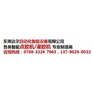 温州在线式PCB板点胶机供应商 温州流水线式PCB板点胶机采购