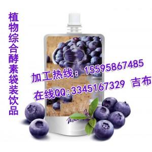 微商30ml植物综合酵素袋装饮品灌装代工服务厂