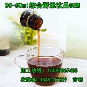 代工服务30-50ml综合酵素饮品贴牌工厂