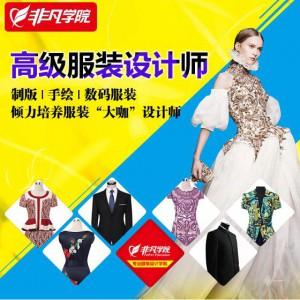 上海服装设计培训学习班、职场加油站、就业直通车