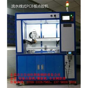 汽车配件在线式PCB板点胶机供应商 汽车配件流水线式PCB板点胶机采购