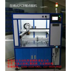 点火线圈在线式PCB板点胶机供应商 点火线圈流水线式PCB板点胶机采购