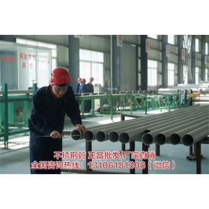 浙江304不锈钢管厂家 浙江304不锈钢管价格