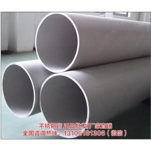 江苏304L不锈钢管价格 江苏304L不锈钢管厂家