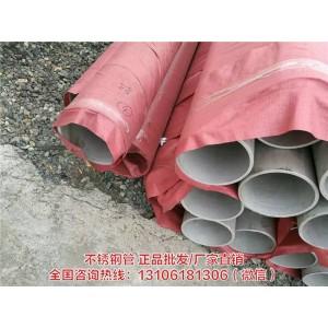 浙江304L不锈钢管厂家 浙江304L不锈钢管价格