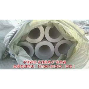 浙江316不锈钢管厂家 浙江316不锈钢管价格