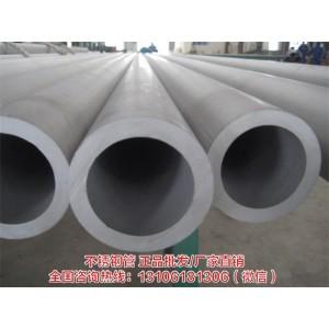 江苏2520不锈钢管价格 江苏2520不锈钢管厂家