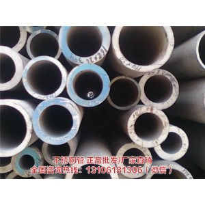 304不锈钢管厂家:库存充足,供货及时,质优价低