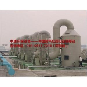 浙江酸洗池废气处理设备公司 浙江酸洗池废气处理设备哪家好