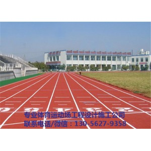 徐州塑胶跑道生产厂家 江苏塑胶跑道公司