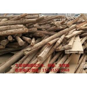 沈阳建筑工地废旧方木大量回收