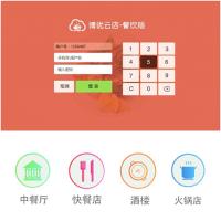 热-博优云餐饮管理系统/云餐饮管理软件