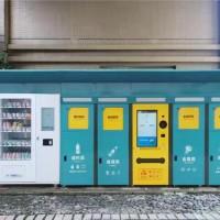 垃圾分类+自动售货机