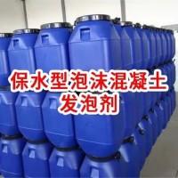 保水型泡沫混凝土发泡剂